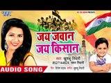 देश भक्ति स्पेशल गीत - Jai Jawan Jai Kissan - Khushboo Tiwari, Yaman Tiwari - Desh Bhakti Geet 2018