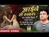 HINDI SONG 2018 - आईने से रूबरू - Aaine Se Rubaru - Ashok Tiwari - Hindi Song 2018