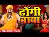 Bhojpuri का सबसे जबरदस्त कॉमेडी वीडियो - Dhongi Baba - ढोंगी बाबा - Bhojpuri Movie Comedy 2018