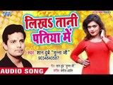 एक पत्नी का दर्द भरा गीत # इस गाना को सुनकर आपको मन खुश हो जाएगा || Likha Tani Patiya Me