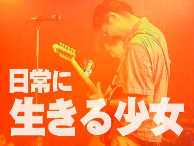 Number Girl - Nichijouni Ikiru Shoujo