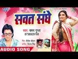 2019 का सबसे हिट गाना - Sawat Sanghe - Samar Gupta - Bhojpuri Hit Songs 2019
