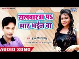 सलवरवा पा मार भइल बा - Bhet Hoi Collage Me - Subham Kishor Singh - Bhojpuri Hit Song