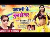 Love Gupta का नया सबसे हिट गाना 2019 - Jawani Ke Buldozer - Bhojpuri Hit Song 2019