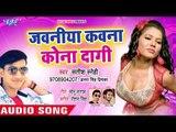 Satish Sanehi और Antra Singh Priyanka का नया हिट गाना - Jawaniya Kawna Kona - Bhojpuri Hit Song
