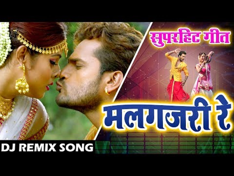 Khesari Lal का सुपरहिट गाना (2018) #Dj Remix Video Song - Malgajari Re - Bhojpuri  Dj Remix - video dailymotion