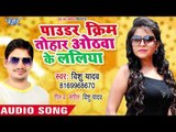Vishu Yadav का सबसे सुपरहिट गाना - Pawader Cream Tohar Othwa Ke Lali - Bhojpuri Superhit Song 2018