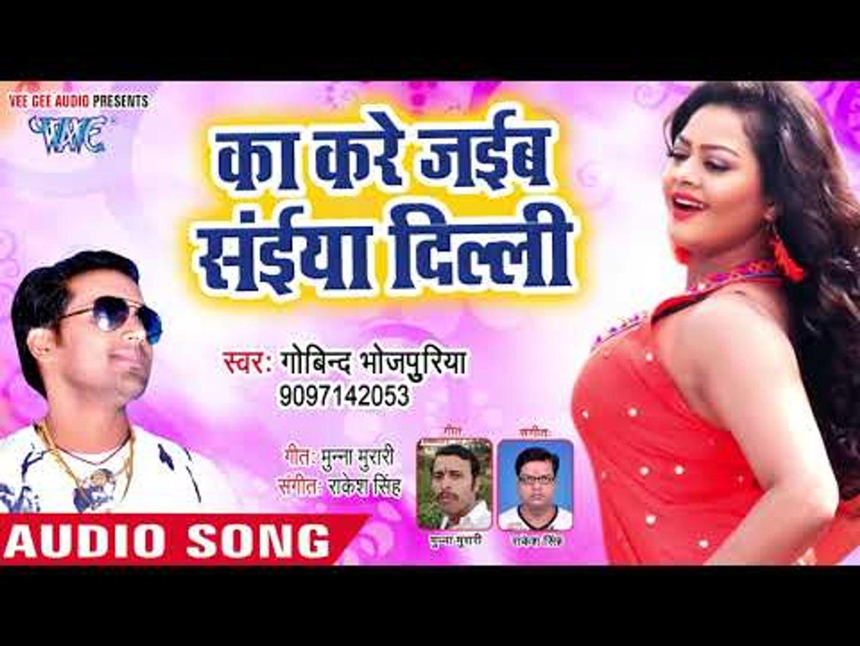 भोजपुरी का सबसे हिट गाना - Ka Kare Jaiba Saiya Dilli - Govind Bhojpuriya - Bhojpuri Hit Song 2019