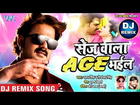 Dj Remix Song - Pawan Singh का सबसे बड़ा हिट गाना 2018 - Sej Wala Age Bhail  - New Dj Remix Song