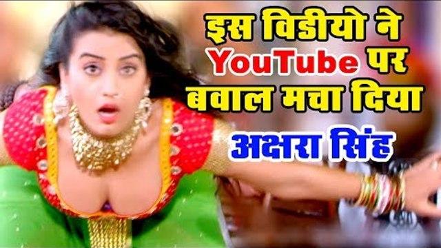 अक्षरा सिंह ने सबको पीछे छोड़ दिया - YouTube पर इस वीडियो ने हंगामा मचा दिया