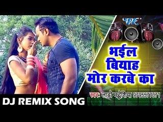 Dj Remix Song - Lado Madheshiya - का सबसे बड़ा