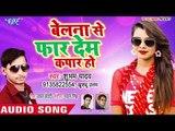 आ गया Subham Yadav,Khusboo Uttam का नया सबसे हिट गाना - Belna Se Faar Dem Kapar -Bhojpuri Hit Song
