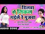 Dilwa Se Nikal Gaile Re Pujwa - Suraj Rock,Antra Singh Priyanka - Bhojpuri Hit Songs 2019
