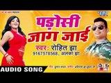 पडोसी जाग जाई - Padosi Jaag Jayi - Rohit Jha, Alka Jha - Bhojpuri Hit Songs 2019