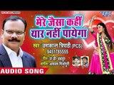 2019 का सुपरहिट गाना - Mere Jaisa Kahi Yaar Nahi Payega - Umakant Tripathi PCS - Hindi Song