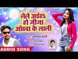 भोजपुरी सुपरहिट लोकगीत 2019 - Lele Aiha Ho Jija Othwa Ke Lali - Dhanraj Dhanno - Bhojpuri Hit Song