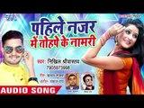 Nikhil Sriwastav का सबसे रोमांटिक गाना 2019 - Pahile Nazar Me Tohpe Ke Namari - Bhojpuri Songs 2019