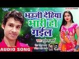 Mukesh Sharma का सबसे बड़ा लोकगीत धमाका 2019 - Bhouji Dehiya Bhari Ho Gail - Bhojpuri Song 2019 New