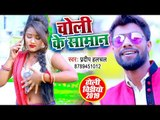 Bhojpuri का सुपरहिट गाना 2019 - Choli Ke Saman - Pradeep Hulchal - Bhojpuri Holi Songs 2019