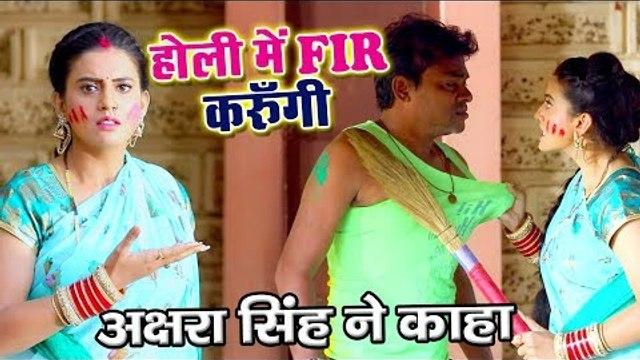 Akshara Singh ने काहा - होली में FIR करुँगी - अक्षरा सिंह ने ये गाना किसके लिए गाया है......???
