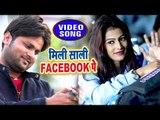 भोजपुरी का पहला विडियो जिसे Tik Tok पर सबसे ज्यादा वायरल हो रहा है - Mili Sali Facebook Pe