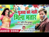 Pujawa Ko Nahi Mkila Bhatar - Holi Me Humach Deb - Praveen Mishra Bulbul - Hit Holi 2019