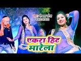 आ गया Gopal Patel का नया हिट गाना 2019 - Ekra Hit Marela - Bhojpuri Song 2019