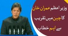 BEIJING: PM Imran Khan addresses ceremoney