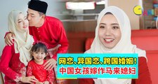 网恋、异国恋、跨国婚姻!中国女孩嫁作马来媳妇