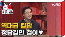 [티비냥] 공대남 이장원 역대급 칼답 정답길만 걸어♥   문제적남자 160327
