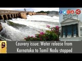 Cauvery issue: Water release stopped from Karnataka to Tamil Nadu
