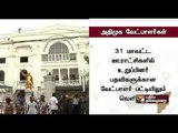 Local body elections : ADMK releases list of party candidates for the local body elections