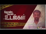 Multiple murders committed by a person in Trichy. Exact numbery yet to be ascertained