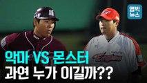 [엠빅뉴스] 강정호 류현진 MLB 첫 맞대결, 7년 전 승부는 어땠을까?