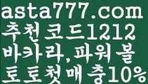 【세부이슬라카지노】[[✔첫충,매충10%✔]]라이브바카라【asta777.com 추천인1212】라이브바카라✅카지노사이트⊥바카라사이트⊥온라인카지노사이트∬온라인바카라사이트✅실시간카지노사이트ᘭ 실시간바카라사이트ᘭ 라이브카지노ᘭ 라이브바카라ᘭ 【세부이슬라카지노】[[✔첫충,매충10%✔]]