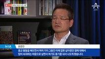 """[단독]6년 만에 입 연 윤중천 """"동영상 속 남성 김학의 맞다"""""""