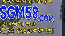 검빛사이트 ☆ 「SGM 58 . COM」 ☎ 고배당경마예상지