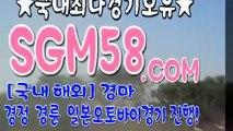 경정사이트 ♣ (SGM 58.COM) В