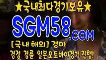 온라인경마사이트주소 ▩ ∋ SGM 58. 시오엠 ∋ ▣ 경마총판
