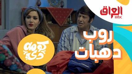 """أم أحمد الدلالة باعت لك """"روب لونه رماني"""" مليان دهبات"""
