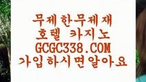 【바카라온라인게임】   【 GCGC338.COM 】카지노✅ 신규가입쿠폰 카지노✅소개 실배팅【바카라온라인게임】
