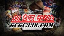 ✅먹튀검색기✅ 【  GCGC338.COM 】한국카지노 필리핀모바일카지노 카지노마발이✅먹튀검색기✅