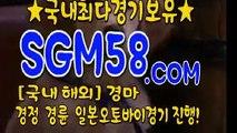 한국경마사이트 ★ 「SGM 58. 시오엠」 ▧ 고배당경마예상지