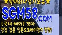 검빛사이트 ☎ SGM58.시오엠 ♪ 고배당경마예상지