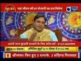 Astrology Tips to improve Horoscope, जानिए कुंडली में किन उपायों से बुरे काम होंगे दूर | Guru Mantra