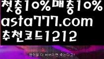 【꽁돈토토사이트】【❎첫충,매충10%❎】메이저토토사이트【asta777.com 추천인1212】메이저토토사이트【꽁돈토토사이트】【❎첫충,매충10%❎】