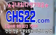 국내경마사이트 GHS22 . 시오엠 ꄲ국내경마