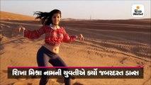 દુબઈના રણમાં હોટનેસ ઑવરલોડેડ, 'એરલિફ્ટ'ના ફેમસ સોંગ પર યુવતીએ કર્યો ડાન્સ