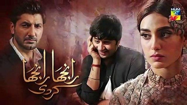 Ranjha Ranjha Kardi Epi 27 Promo HUM TV Drama