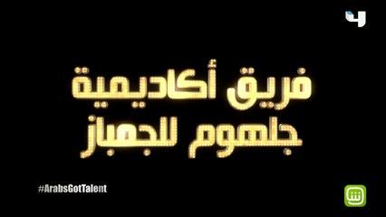 #ArabsGotTalent - فريق أكاديمية جلهوم ينقلون الأدغال إلى المسرح ويبدعون من جديد